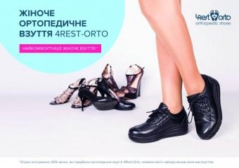 Плакаты: женская ортопедическая обувь 4Rest-Orto