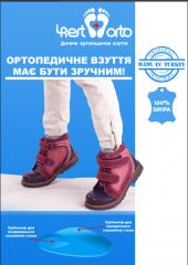 Плакаты: детская ортопедическая обувь 4Rest-Orto